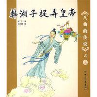 八仙的传说-之五老农 ,杨永青 绘中国和平出版社9787800377075