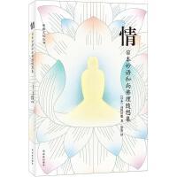 正版全新 情:日本妙语和尚佛理随想集