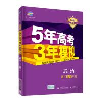 曲一线2020B版 政治 五年高考三年模拟 浙江选考专用 5年高考3年模拟 五三B版专项测试