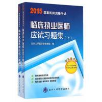 2015临床执业医师应试习题集(上下册)(医师考试用书) 9787565905230