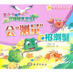 """瓦卡卡和艾希希变海龟――会""""测量""""的招潮蟹 9787502780159"""