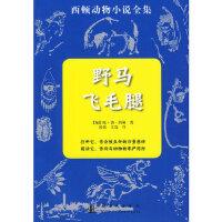 【新书店正版】野马飞毛腿(加)西顿新时代出版社9787504212290