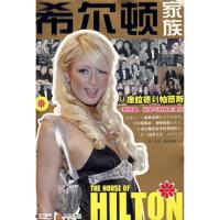 希尔顿家族[美] 奥本海默中信出版社,中信出版集团9787508611518