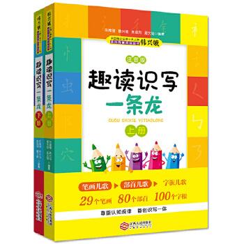 趣读识写一条龙(全2册)(韩兴娥课内海量阅读丛书) 小学生一二三年级必读课外阅读
