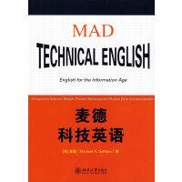 麦德科技英语