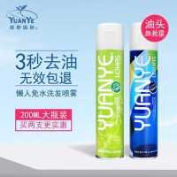 原野免洗发喷雾干发洗发水控油蓬松柔顺改善毛躁孕妇头发去油