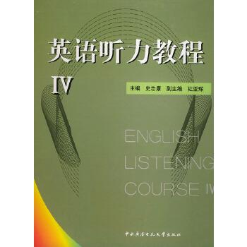 英语听力教程(4)(含2本书+录音带6盘)