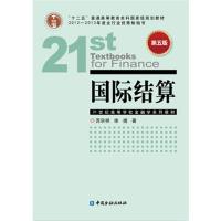 【正版二手书旧书 8成新】国际结算(第五版)苏宗祥中国金融出版社9787504957207
