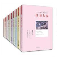 有情菩提/林清玄经典散文菩提十书(盒装全10册 )紫色菩提+凤眼菩提+星月菩提+如意菩提等