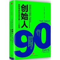 【二手书9成新】创始人:新管理者如何度过个90天[美]迈克尔沃特金斯(Michael D. Watkins);徐卓97