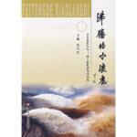 沸腾的小浪底张善臣北京科文图书业信息技术有限公司9787807343165