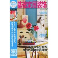 【包邮】 基础家居装饰――瑞丽BOOK 北京《瑞丽》杂志社 9787501949427 中国轻工业出版社