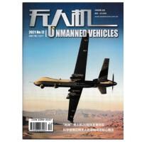 无人机杂志2020年9月第18期总第59期 无人机作战专题 由纳卡冲突看无人机深刻变革现代战争 科普类期刊杂志