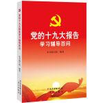 党的十九大报告学习辅导百问  (团购致电:010-57993483/57993149)