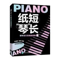 纸短琴长 钢琴流行改编曲谱集2
