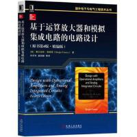 基于运算放大器和模拟集成电路的电路设计(原书第4版 精编版) 9787111581499