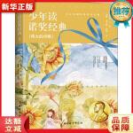 少年读诺奖经典:的诗歌 (印)泰戈尔等著、 宋歌、 姜小妹、张双译 中国妇女出版社 9787512716568 新华正