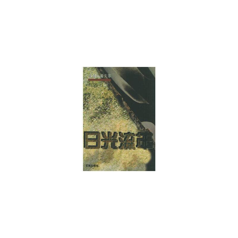 日光流年:花城长篇文库阎连科花城出版社9787536028784 新书店购书无忧有保障!