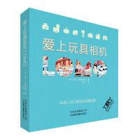 正版 爱上玩具相机LOMO 摄影构图与用光技巧大全 摄影后期知识书ps修图技法书 摄影技法教程书籍 摄影后期技术 北京美