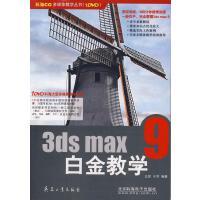 3DS MAX 9白金教学 王岩,宁芳 编著 9787801728715 兵器工业出版社