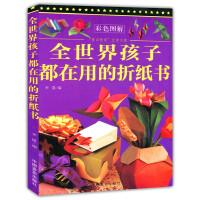 """全世界孩子都在用的折纸书(""""博识教育""""泛读文库)"""