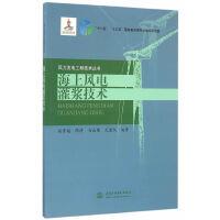 海上风电灌浆技术(风力发电工程技术丛书)