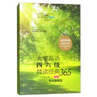 大学英语四六级晨读经典365 (第4版) 春日激情篇