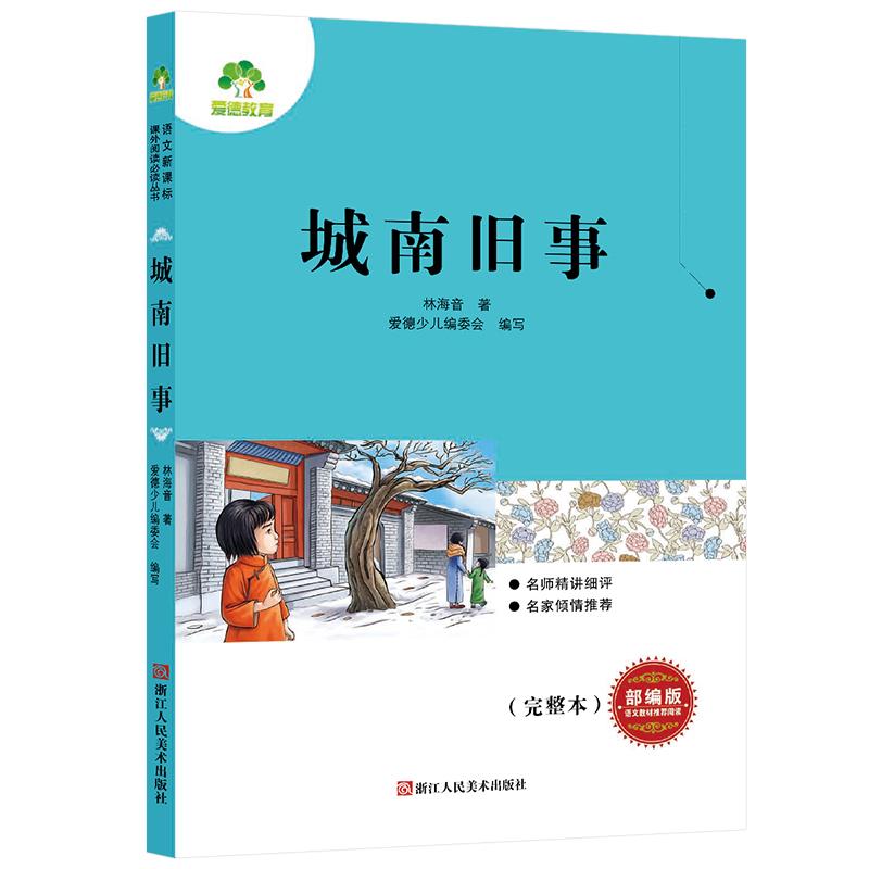 中小学生语文课外阅读 城南旧事 儿童文学小说经典名著读物