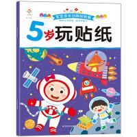 5岁玩贴纸4-5-6岁宝宝贴纸宝库儿童贴画书益智玩具贴
