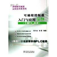 可编程控制器入门与应用实例(三菱FX2N系列)/可编程控制器实用技术系列书