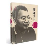 中国追梦者:珊瑚卫士-陈偿