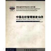 【二手旧书8成新】中国名校管理制度全集 1 国际通用管理标准全景传播张希怀主编中国标准出版社 978750662869