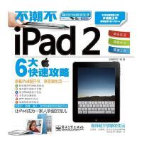 不潮不iPad 2 启赋书坊 编著 9787121138423 电子工业出版社【直发】 达额立减 闪电发货 80%城市次