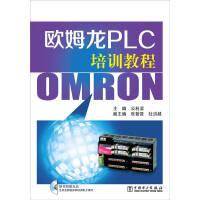 欧姆龙PLC培训教程公利滨 中国电力出版社