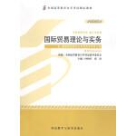 自考教材 国际贸易理论与实务(2012年版)自学考试教材
