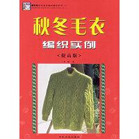 秋冬毛衣编织实例(提高版)/手工坊时尚毛衣款式编织系列