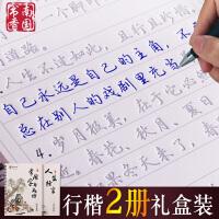 南国书香成人字帖行楷速成凹槽钢笔硬笔行书楷书男女生练字帖神器
