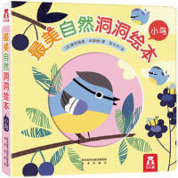 小鸟 美自然洞洞绘本 0-3周岁宝宝书籍乐乐趣童书 简单有趣的语言启蒙和洞洞书形式使得宝宝了解自然之美畅销激发孩子阅读