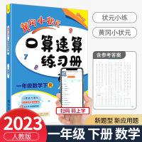 黄冈小状元口算速算练习册一年级下册数学人教版2021新版