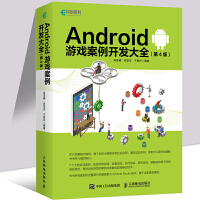 Android 游�虬咐��_�l大全 第4版Android studio游�蜷_�l教程安卓源�a源代�a�Y料�件�_�l��用小程序游��