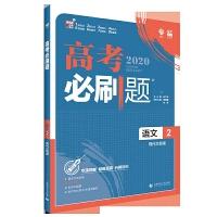 2020新版高考必刷题语文2/二古代文化常识古诗文默写现代古代阅读