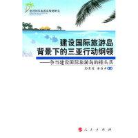 建设国际旅游岛背景下的三亚行动纲领 彭京宜,傅治平 人民出版社 9787010096452