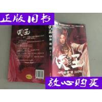 [二手旧书9成新]天王 7 /跳舞 著 太白文艺出版社