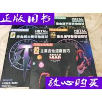 [二手旧书9成新]乔伊电吉他教材全套5本,重金属主奏吉他教材 主?