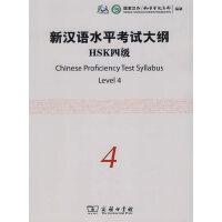 新汉语水平考试大纲 HSK四级