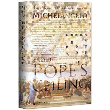 米开朗琪罗与教皇的天花板(pdf+txt+epub+azw3+mobi电子书在线阅读下载)