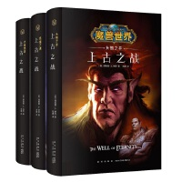 魔兽世界:上古之战三部曲