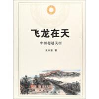 【正版二手书旧书 8成新】飞龙在天 中国美国 王天玺 9787505138421 红旗出版社