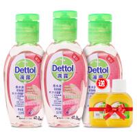 滴露(Dettol)免洗洗手液洋甘菊50ml*3,送家庭试用装消毒液45ml*2