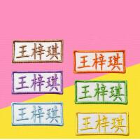冲冠防水可洗可缝宝宝衣服姓名贴宝宝名帖幼儿园绣字刺绣名字贴布 长方形 10个